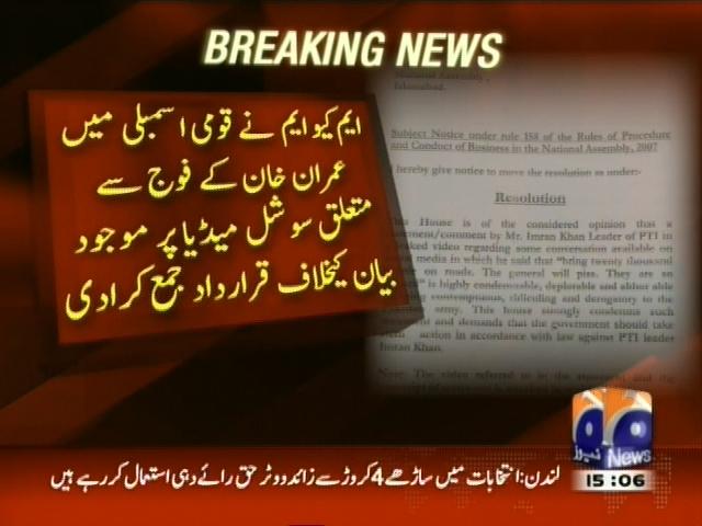 MQM Resolution– Breaking News – Geo