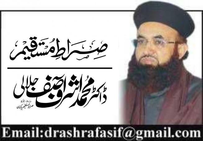 Muhammad Ashraf Asif
