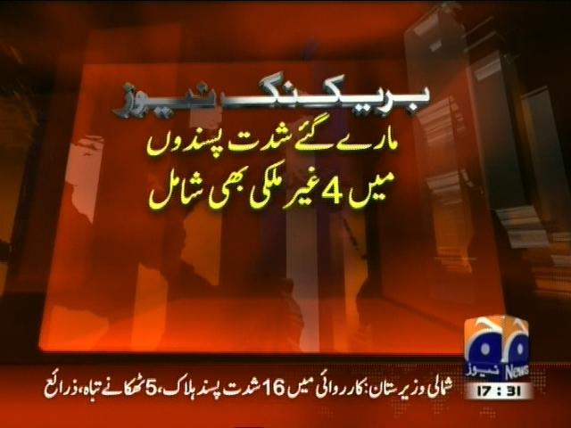 North Waziristan  Forces Operation– Breaking News – Geo