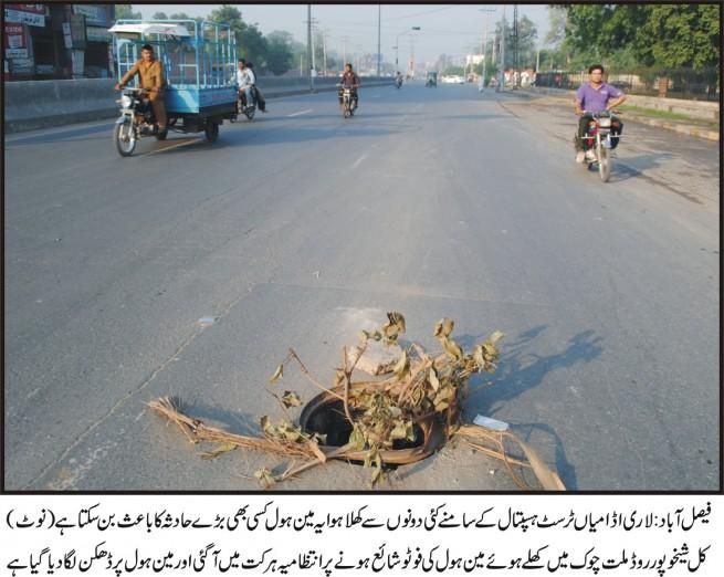 Open Manhole Faisalabad