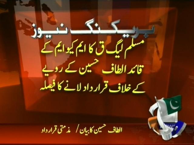 PML Q– Breaking News – Geo