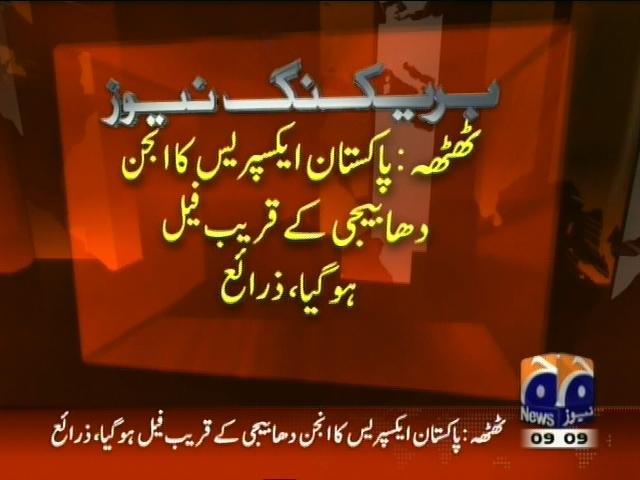 Pakistan Express,Engine Failure– Breaking News – Geo