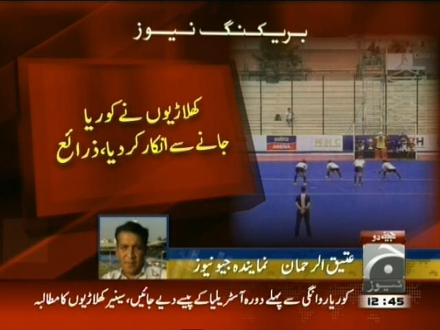 Pakistan Hockey Team– Breaking News – Geo
