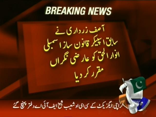 Peoples Party Azad Kashmir– Breaking News – Geo