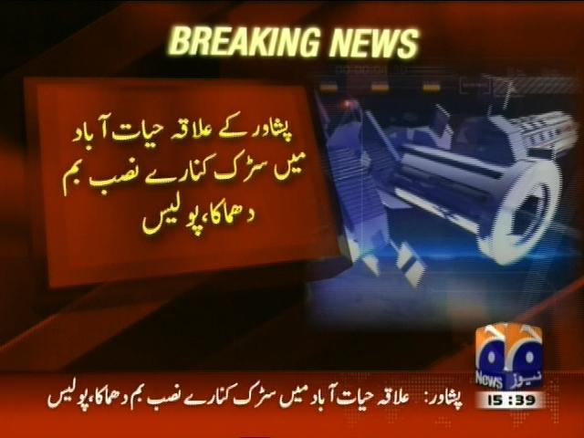 Peshawar Bomb Blast– Breaking News – Geo