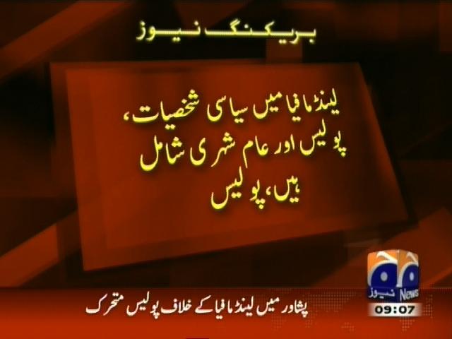 Peshawar Police– Breaking News – Geo