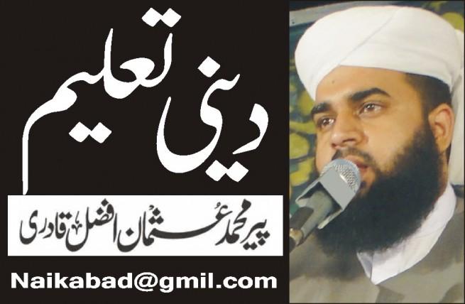 Pir Mohammad Usman Afzal Qadri