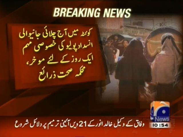 Polio Campaign Delay– Breaking News – Geo