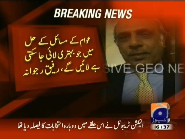 Rafiq Rajwana– Breaking News – Geo