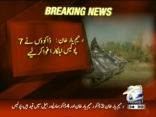 Rahim Yar Khan– Breaking News – Geo