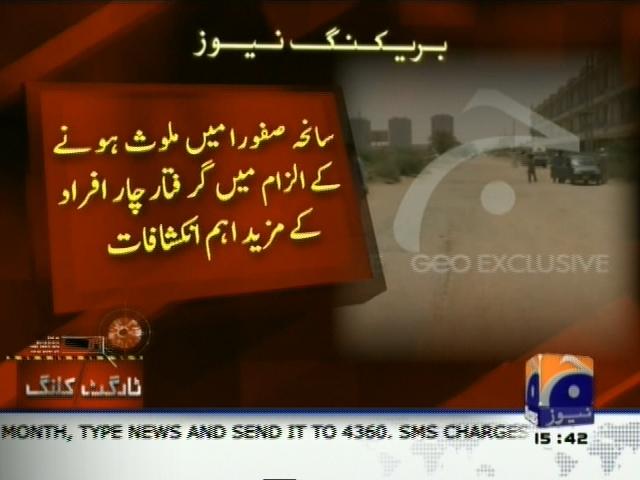 Safora Tragedy– Breaking News – Geo