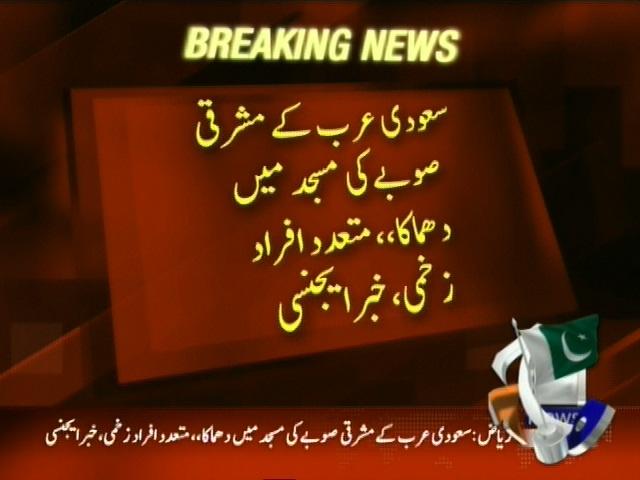 Saudi Arabia,Bomb Blast– Breaking News – Geo