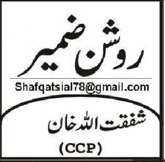 Shafqat Ullah Sial