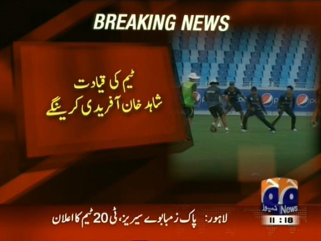 T20 Cricket Team,Announced– Breaking News – Geo