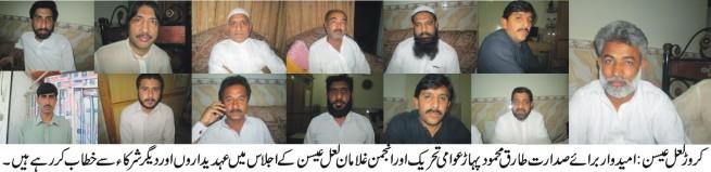 Tariq Pahar Meeting