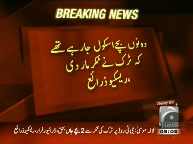 Truck Hit,Children Killed– Breaking News – Geo