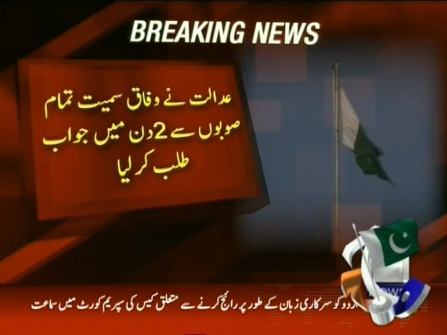 Urdu Government Language Case– Breaking News – Geo