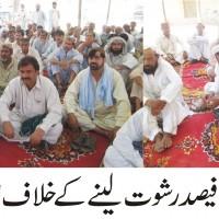 Watan Teachers Association