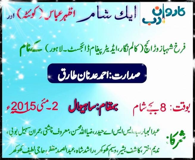 Aik Shaam