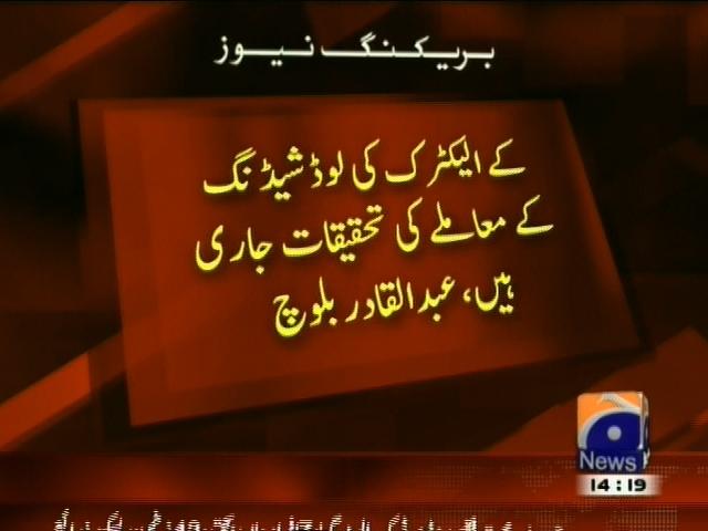 Abdul Qadir Baloch Visit Jinnah Hospital– Breaking News – Geo