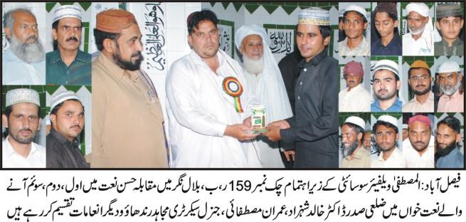 Al-Mustafa Welfare Society