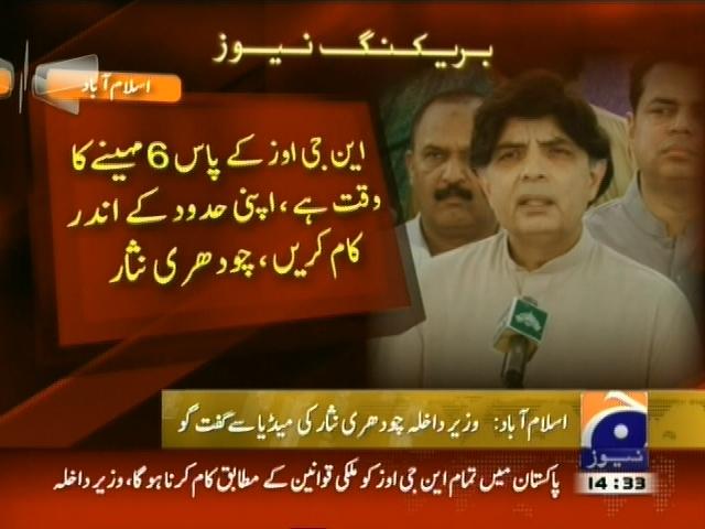 Chaudhry Nisar– Breaking News – Geo