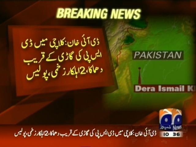 DI Khan Bomb Blast– Breaking News – Geo