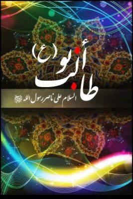 Darood o Salam
