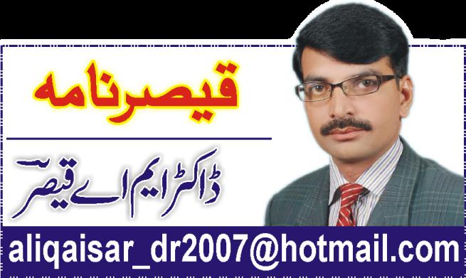 Dr M A Qaisar