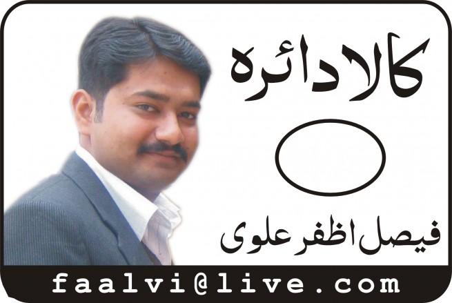 Faisal Alvi Azfar