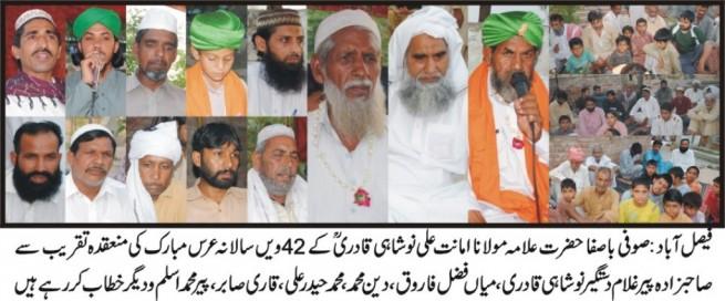 Hazrat Allama Amanat Ali Noshahi Qadri Annual  Urs Ceremony