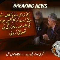 ICC Confirmation– Breaking News – Geo