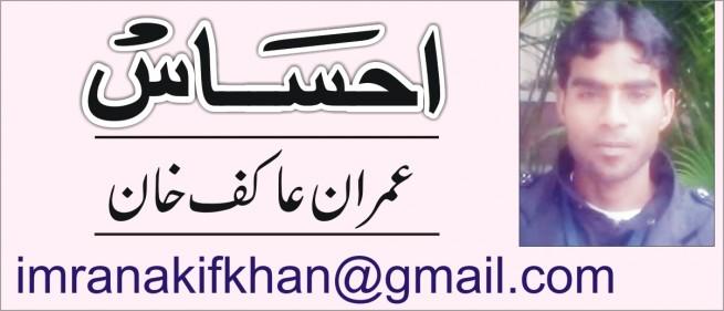 Imran Akif Khan