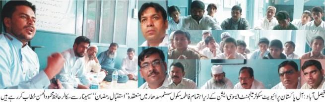Istaqbal e Ramzan News