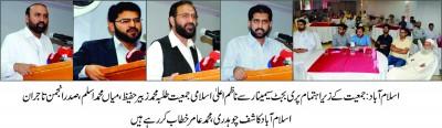Jamiat Seminar