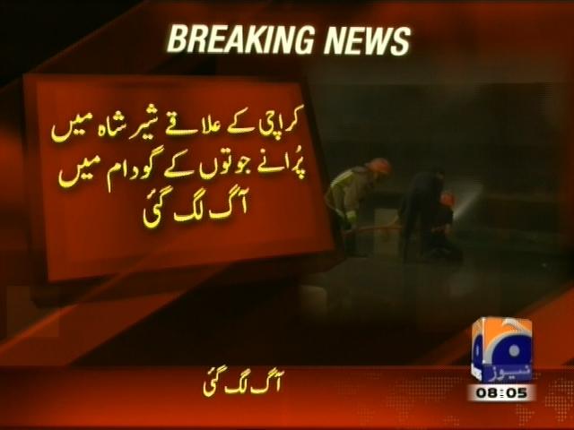 Karachi Fire– Breaking News – Geo