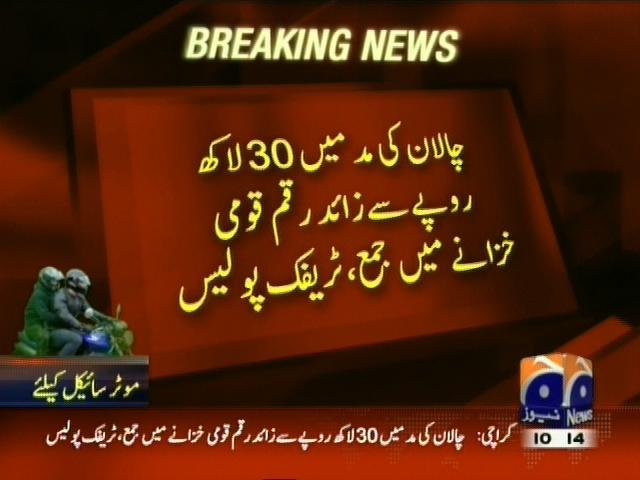 Karachi Helmets Challan– Breaking News – Geo