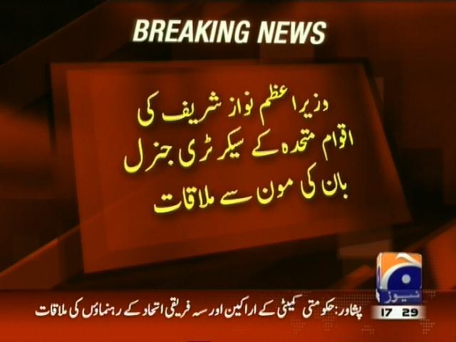 Nawaz Sharif And Ban Moon met– Breaking News – Geo