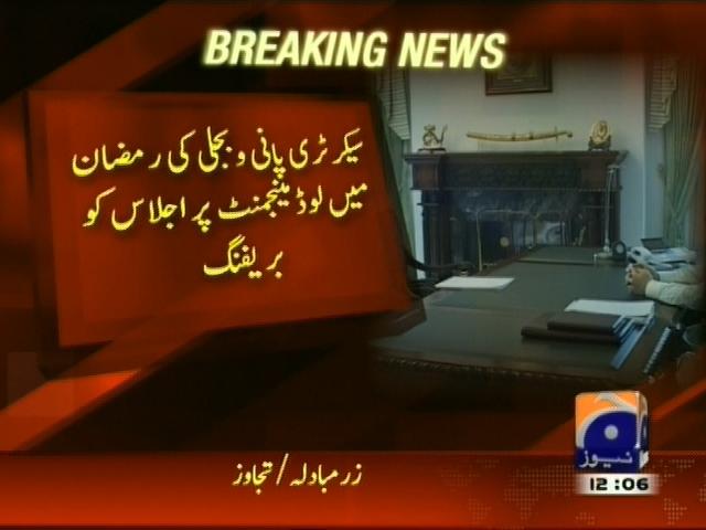 Nawaz Sharif Meeting– Breaking News – Geo