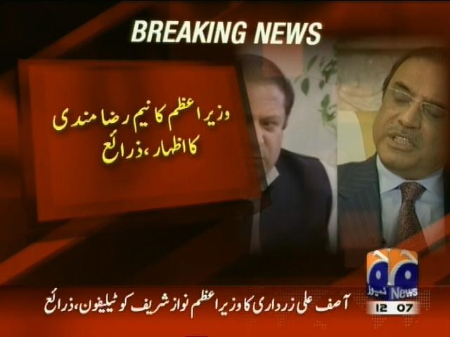Nawaz and Zardari– Breaking News – Geo