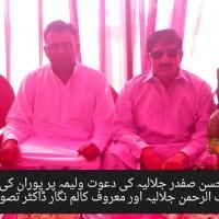 Raja Hassan Safdar Weeding