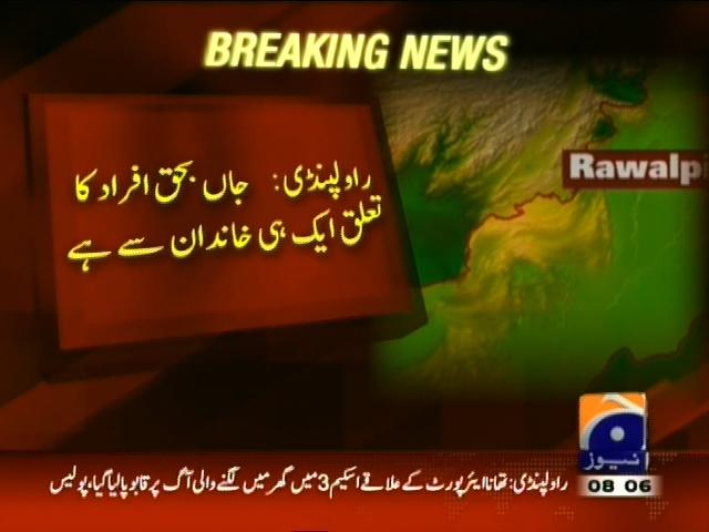 Rawalpindi House Fire– Breaking News – Geo