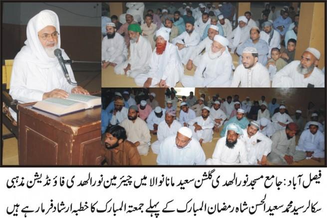 Saeed Hassan Shah Sermon