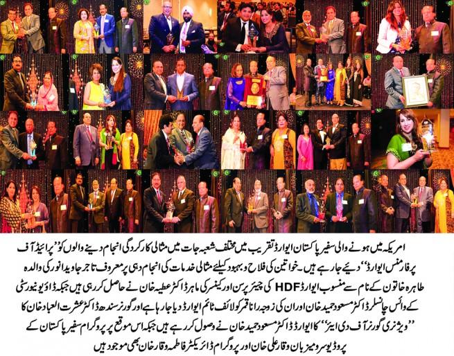 Safeere Pakistan Award