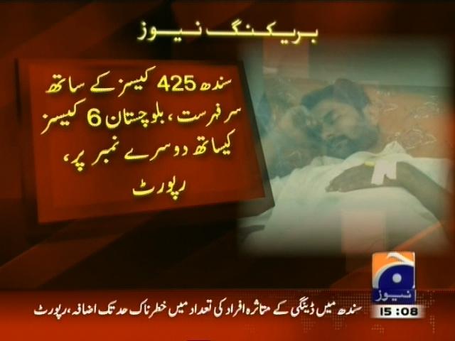 Sindh Dengue– Breaking News – Geo