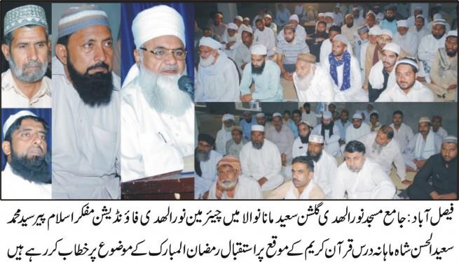 Syed ul Hassan Shah,Speech