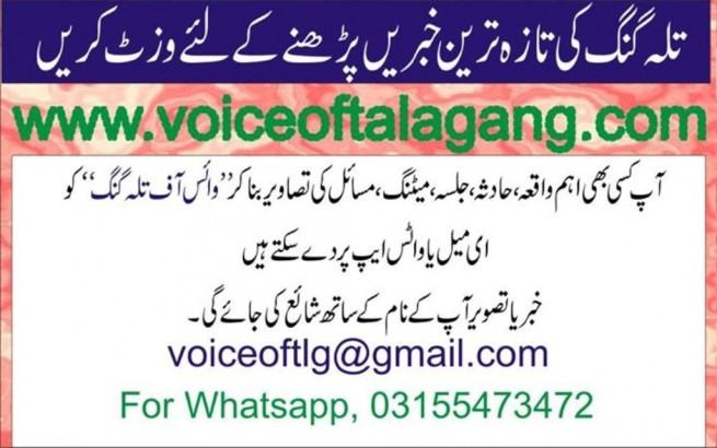 Talagang Chakwal Urdu News Websites