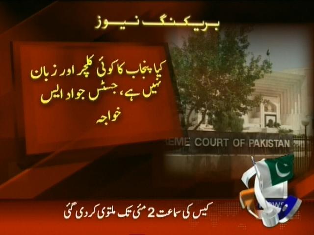 Urdu Language Case– Breaking News – Geo
