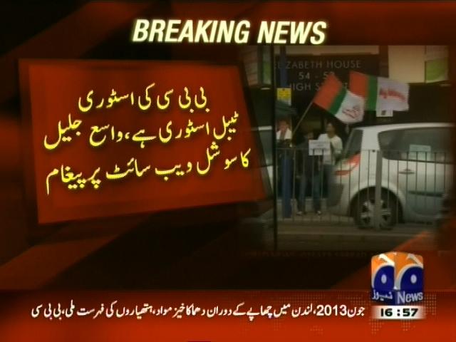 Wasay Jalil– Breaking News – Geo