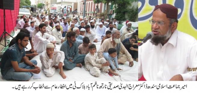 Addressed Feast Iftar Meraj-ul-Huda Siddiqui